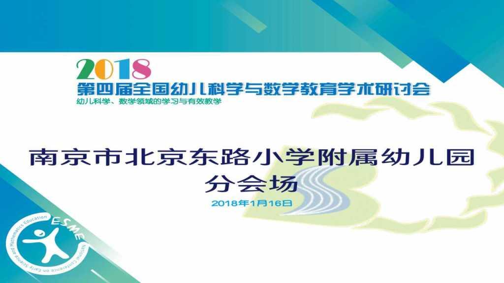 20180116北京东路小学附属幼儿园科学研讨会PPT背景.jpg